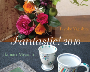 [5/26 – 5/28] Fantastic! 2016 宮地生成 (作陶) & 明葉(フラワーアレンジメント)
