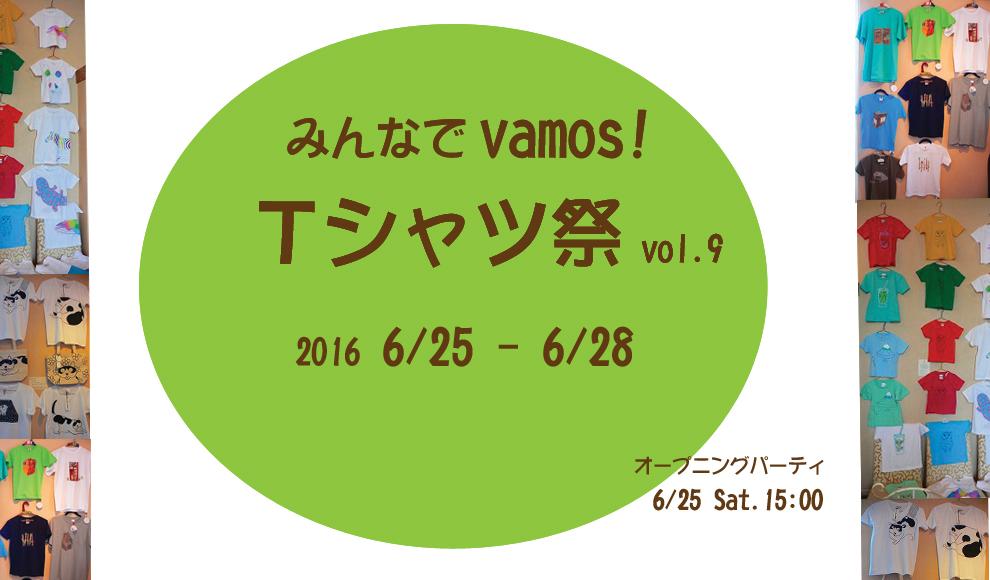 みんなでvams!Tシャツ祭vol.9/2016