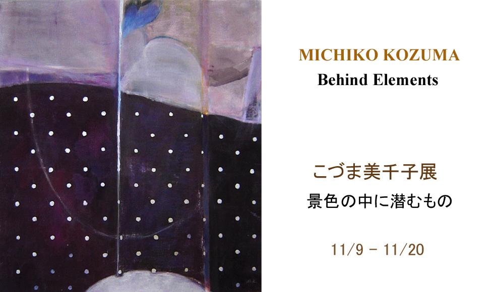 Michiko Kozuma 2016