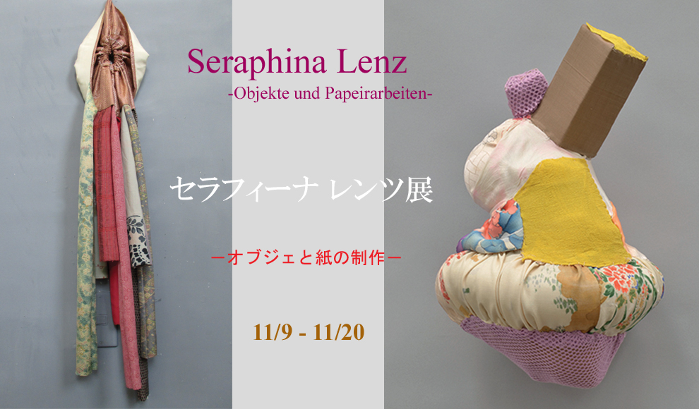 Seraphina Lena Exhibition