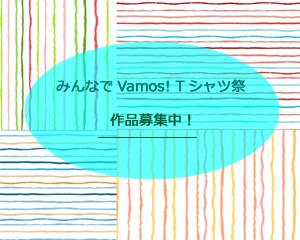 [ 7/6-7/10 ] みんなでVamos! Tシャツ祭vol.11